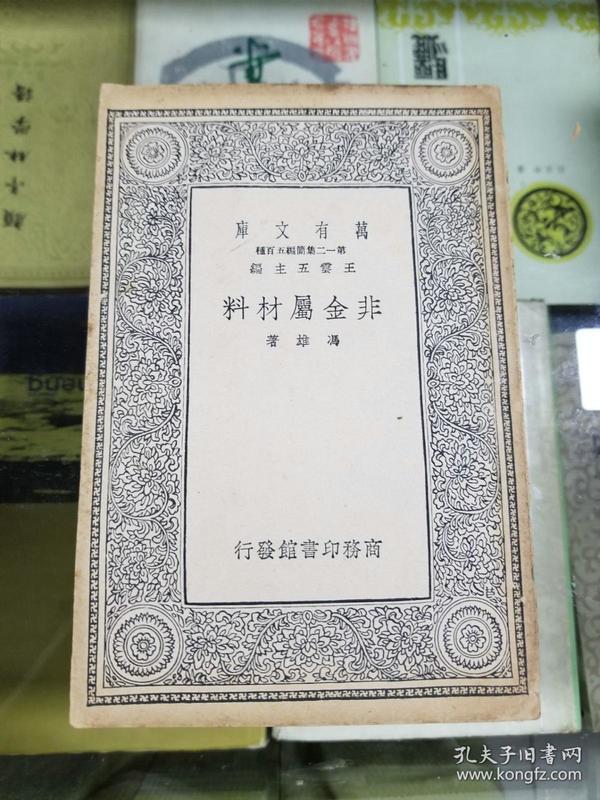 万有文库--非金属材料(民国版)