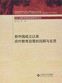 新中国成立以来农村教育政策的回顾与反思