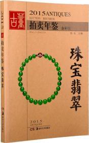 2015拍卖年鉴:珠宝翡翠