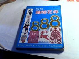 绒线编结花样888