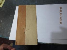 民国吉纸一张,做假必备,   存于a纸箱143