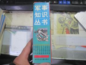 军事知识丛书 (一函9册全)