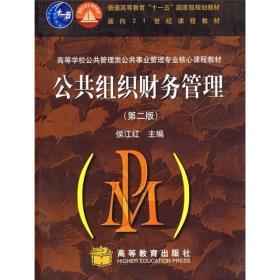 公共组织财务管理&侯江红 第二2版)