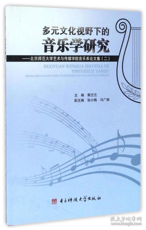 多元文化视野下的音乐学研究:北京师范大学艺术与传媒学院音乐系论文集:二