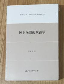 民主崩溃的政治学 Politics of Democratic Breakdown 9787100105545