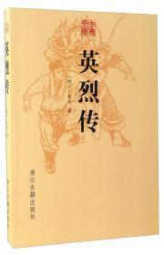 英烈传(古典文库 全一册)