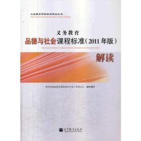 义务教育品德与社会课程标准(2011年版)解读