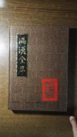 满汉全席:中国餐饮(满汉)文化研究(精装超大开本,厚册全铜板纸,绝对低价,绝对好书,私藏品还好,自然旧)