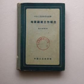 中华人民共和国地质部地面磁测工作规范(精装本)