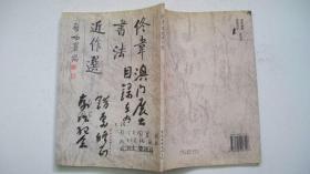 1997年中国文联出版公司出版发行《佟韦书法近作选》一版一印精装(启功或佟韦修改本)印3000册