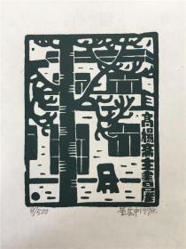 董其中藏书票版画原作181023017