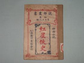民国周作人新文学珍本    红星佚史     民国三年四月再版