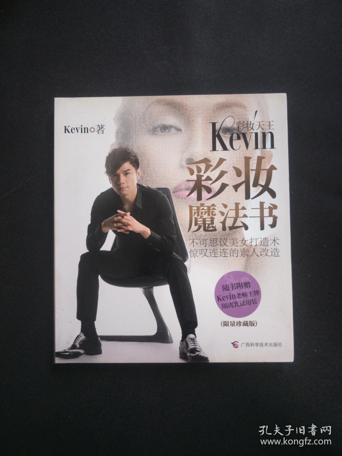 彩妆天王Kevin攻略魔法书请假v彩妆彩妆图片