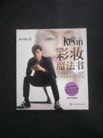 彩妆天王Kevin魔法攻略书魔兽世界klz彩妆图片