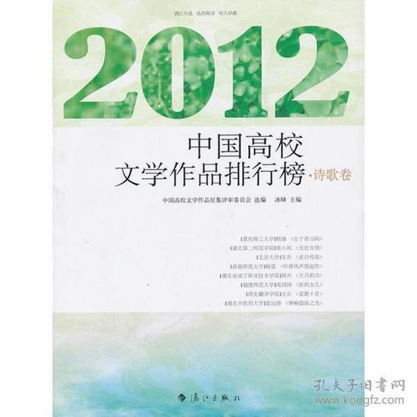 2012中国高校文学作品排行榜[ 诗歌卷 ]