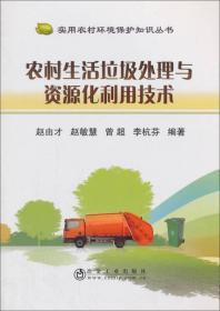 农村生活垃圾处理与资源化利用技术/实用农村环境保护知识丛书