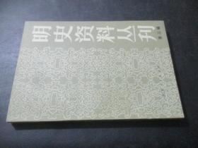 明史资料丛刊 第三辑