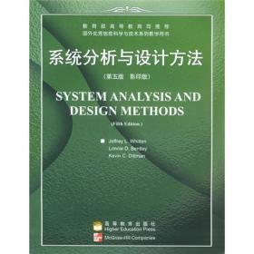 系统分析与设计方法(第5版)(影印版)