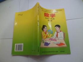 九年义务教育六年制小学试用课本 数学 第九册