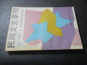 民间文艺季刊 1986年第4期