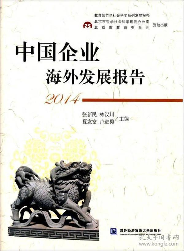 中国企业海外发展报告2014