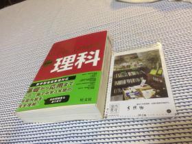 2本合售:中学総合的研究  新装版 理科+社会   日文原版教材     【存于溪木素年书店】