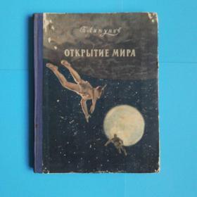走向世界   俄文原版布脊精装24开1956年插图本
