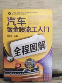 汽车钣金喷漆工入门全程图解(2018.9重印)