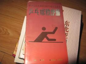 兵乓球秩序册 中华人民共和国1988年城市运动会 私藏