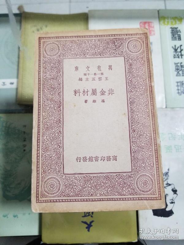 万有文库--非金属材料(民国二十二年初版)