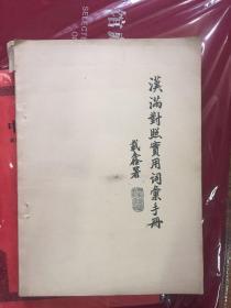 汉满对照实用词汇手册 (16开油印本)