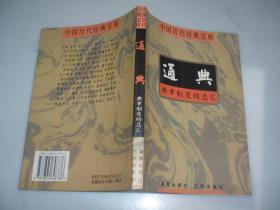 中国历代经典宝库——通典