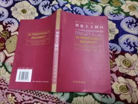 新政治经济学译丛・利他主义倾向――行为科学、进化理论与互惠的起源