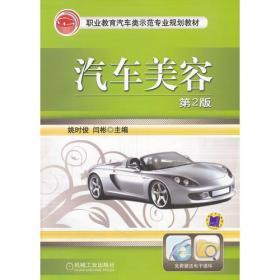 9787111390084汽车美容(第2版)