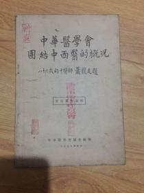 中华医学会团结中西医的概况(会员参考资料)施今墨,孔伯华,等老医学家合影图片