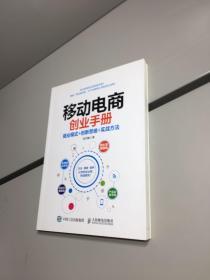 移动电商创业手册 商业模式+创新思维+实战方法【一版一印 正版现货   实图拍摄 看图下单】