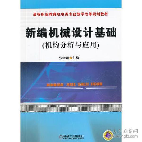新编机械设计基础(机构分析与应用)