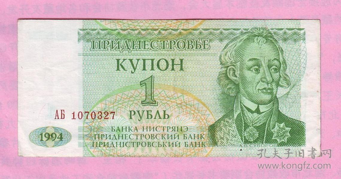 1994年德涅斯特河沿岸摩尔达维亚共和国1卢布,满版水印,地方政权发行的货币,早期流通,现已进入收藏领域