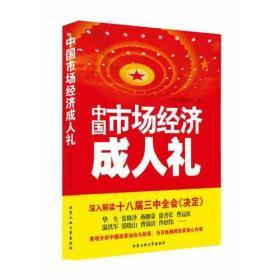 特价 中国市场经济成人礼