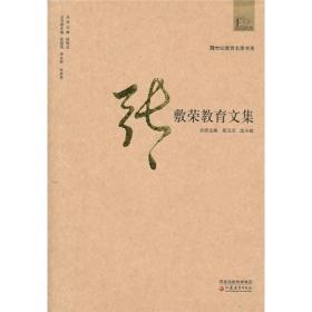 20世纪教育名家书系:张敷荣教育文集
