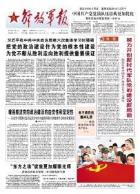 七一纪念报,您喜欢的报:解放军报2018年7月1日,努力开创新时代军队党的建设新局面——热烈庆祝中国共产党成立九十七周年