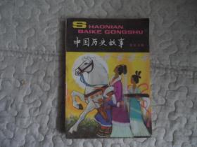 少年百科丛书:中国历史故事(东汉  三国)