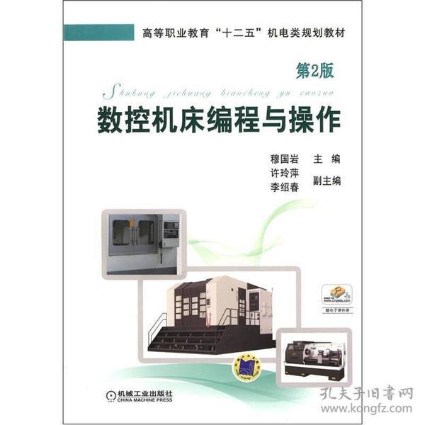 数控机床编程与操作(第2版)(职业教材)