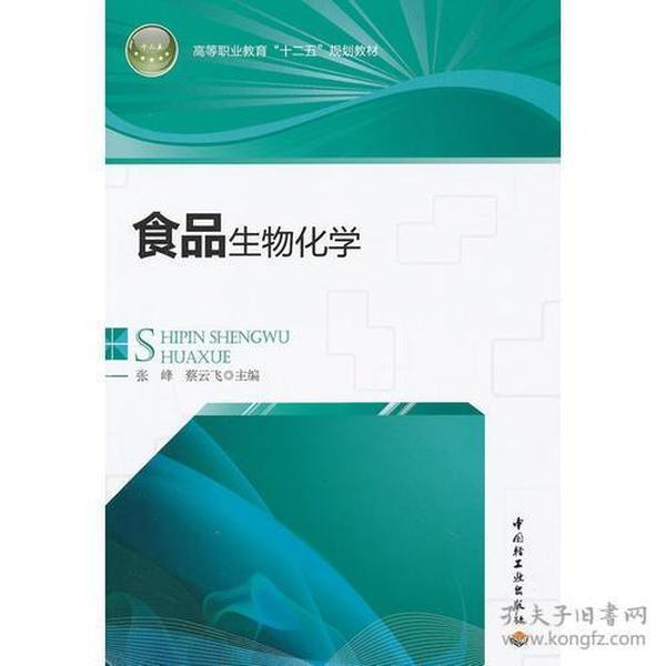 """食品生物化学(高等职业教育""""十二五""""规划教材)"""