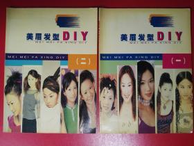美眉发型DIY(2本)