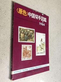 邮品类:(原色)中国切手图鉴·1984(彩图版)