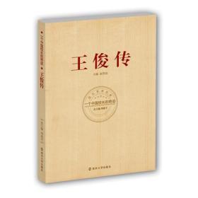 一个中国校长的奇迹:王俊传