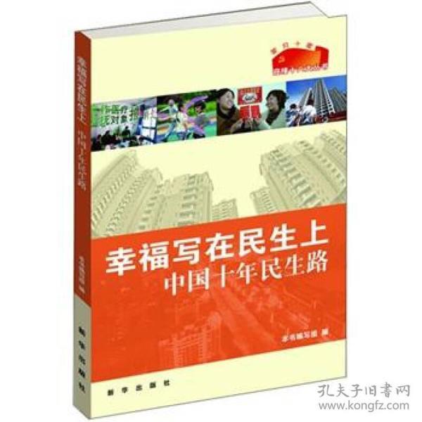 幸福写在民生上:中国十年民生路