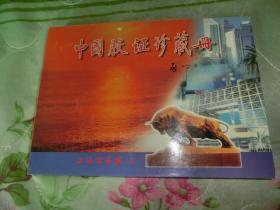 中国股证珍藏册珍藏本 限量发行3000册  A3