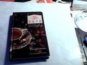 茶鉴赏手册